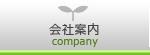 reform-saitama.comの運営会社