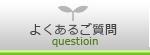 川口・川越の方からよくあるご質問
