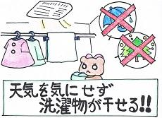 浴室乾燥機2
