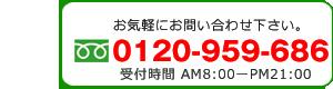 川口・川越のリフォーム北野|フリーダイヤル:0120-959-686